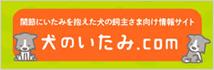 犬のいたみ.com