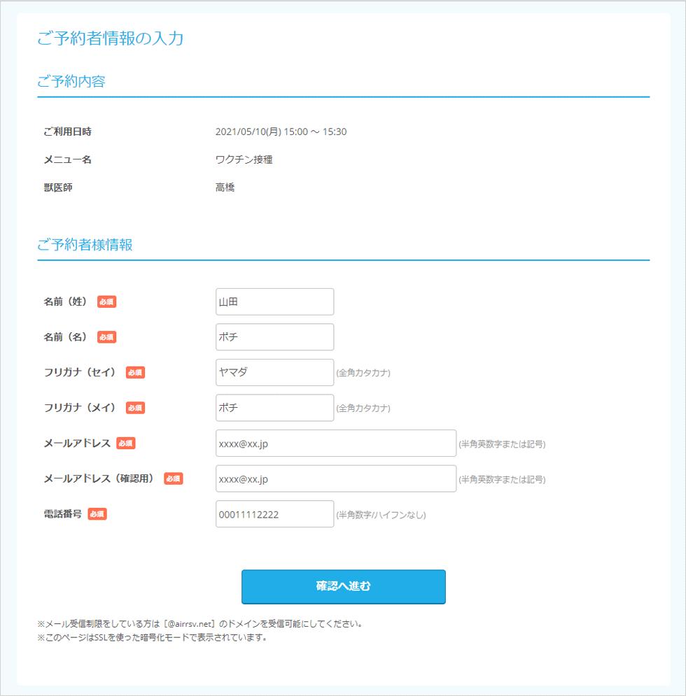 予約画面03